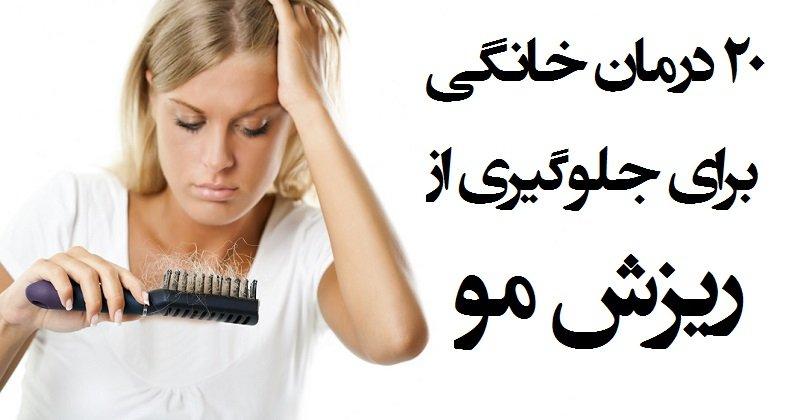 ۲۰ درمان خانگی ریزش مو